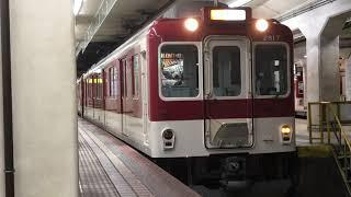 近鉄2800系AX17編成+近鉄9000系FW03編成(急行松阪行き) 近鉄名古屋駅発車‼️
