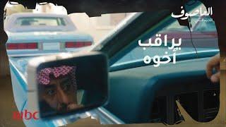 العاصوف | خالد يراقب أخوه محسن.. ماذا اكتشف؟