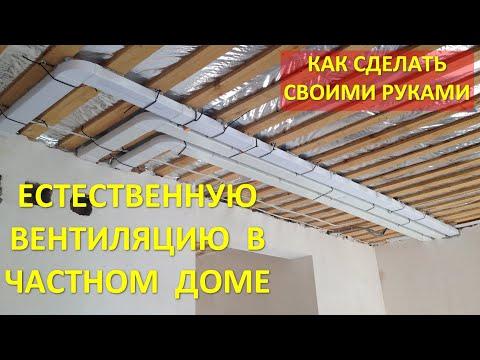 Система вентиляции в частном доме своими руками видео