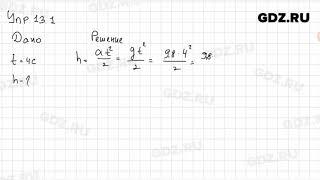 Упр 13.1 - Физика 9 класс Пёрышкин