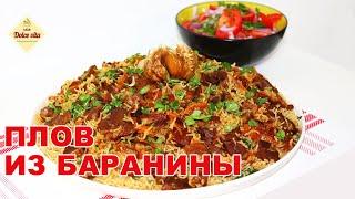 Узбекский плов. Как правильно приготовить узбекский плов. Плов с бараниной. Моя Dolce vita