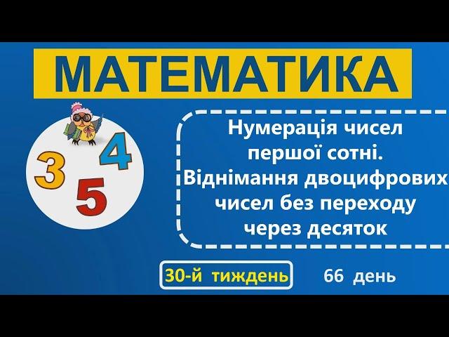 1 клас. Математика. Нумерація чисел першої сотні. Віднімання двоцифрових чисел без переходу через десяток.