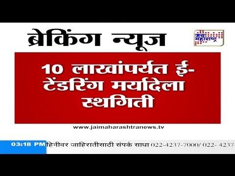 10 lakhs E-tendering limit removed in Aurangabad corporation