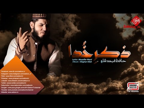 Zikr-e-Khuda | Hafiz Fahad Shah | New Video Released | Hamd - Naat - Manajat (Must Watch)