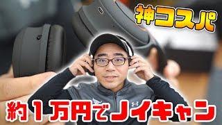 【神コスパ】約1万円のノイキャンヘッドフォンの実力は?音質や性能をチェック