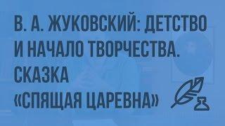В. А. Жуковский: детство и начало творчества. Сказка «Спящая царевна». Герои литературной сказки