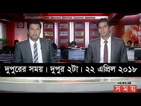 দুপুরের সময় | দুপুর ২টা | ২২ এপ্রিল ২০১৮  | Somoy tv News Today | Latest Bangladesh News