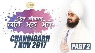 Part 2- AISA KIRTAN KAR MAN MERE - 7 Nov 2017 - Chandigarh