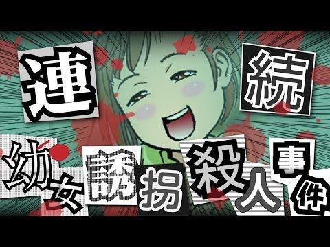 【閲覧注意】宮崎勤 連続幼女誘拐殺人事件の全貌!【恐怖の事件簿】