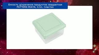 Емкость д/хранения продуктов квадратная PATTERN MIATA, 0,5л, пластик обзор