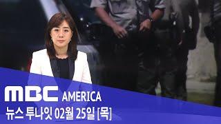 2021년 2월 25일(목) MBC AMERICA - 배관공인 척 들어와 '15시간 엽기 폭행'…