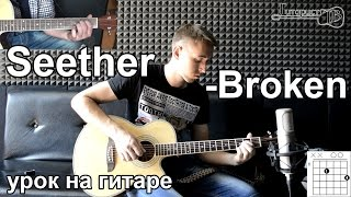 Seether - Broken (Видео урок как играть на гитаре)