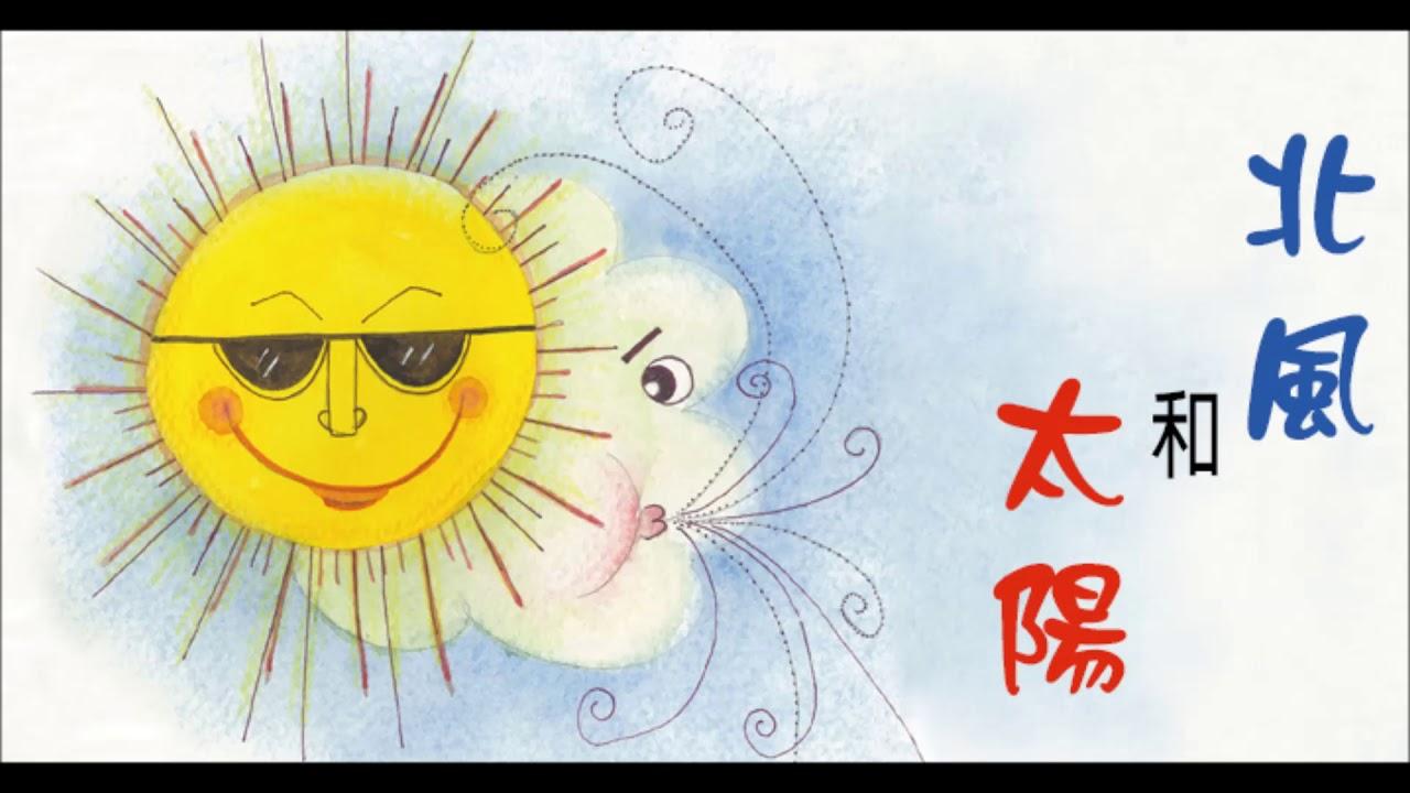 《北風和太陽》 - YouTube