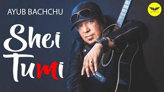 Shei Tumi Keno Eto Ochena Hole | Ayub Bacchu | Supratip Bhattacharya | JMR Music Studio