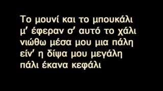 ΤΟ ΜΟΥΝΙ ΚΑΙ ΤΟ ΜΠΟΥΚΑΛΙ ΑΠΑΓΟΡΕΥΜΕΝΟ ΡΕΜΠΕΤΙΚΟ LYRICS