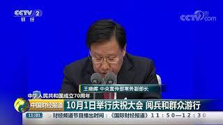 [中国财经报道]中华人民共和国成立70周年 首都北京将举行隆重热烈庆祝活动| CCTV财经