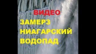 Видео - Ниагарский водопад покрылся льдом. Америка замерзает. Видео замерзающего водопада в Крыму.
