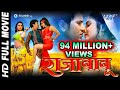 "Raja Babu - राजा बाबू - Dinesh Lal Yadav ""Nirahua"", Amrapali - Superhit Full Bhojpuri Movie"