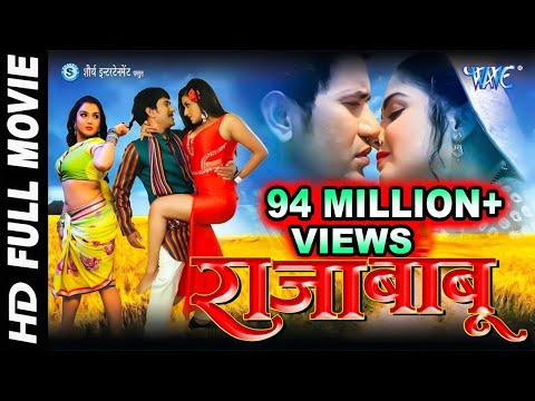 "Raja Babu || राजा बाबू || Super Hit Full Bhojpuri Movie 2017 | Dinesh Lal Yadav ""Nirahua"", Aamrapali"