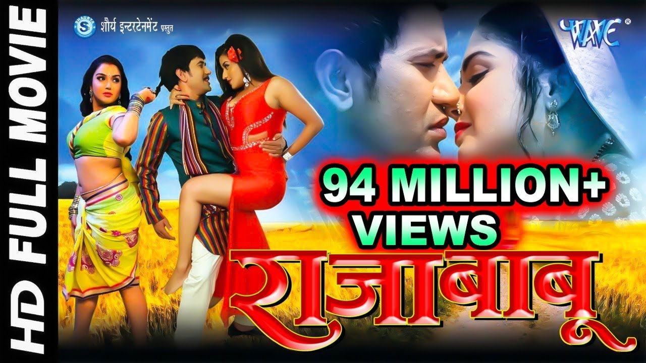 Raja Babu || राजा बाबू || Super Hit Full Bhojpuri Movie 2018 | Dinesh Lal Yadav