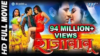 "राजा बाबू || Raja Babu || Super Hit Full Bhojpuri Movie 2016 | Dinesh Lal Yadav ""Nirahua"", Aamrapali"