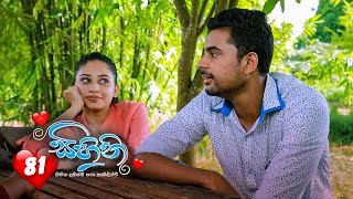 Sihini | Episode 81 - (2020-08-19) | ITN Thumbnail