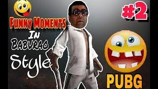 #PUBG | Ye Baburao ka Style hai | Funny Clip