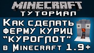 """Как сделать ферму куриц """"Куроглот 1900"""" в 1.9+ [Уроки по Minecraft]"""
