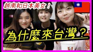 【訪問】外國人為什麼來台灣?!台灣的印象是什麼?!日本人和越南人|Youは何しに台湾に?!台湾の生活はどんな感じ?!
