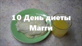 Диета Магги / Видеодневник / День 10 / Ничего не мудрила :)