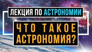 Что такое астрономия. Урок астрономии в школе.