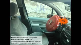 DEFENРУЛЬ исследование потребительского спроса(Новейший противоугонный блокиратор рулевого колеса., 2012-11-22T11:45:36.000Z)