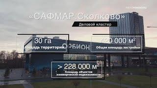 """Репортаж телеканала """"Евроновости"""" про деловой кластер """"САФМАР.Сколково"""""""