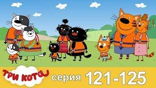 Три кота | Сборник | Серия 121 - 125
