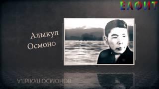 Алыкул Осмоновтун 100 жылдыгы