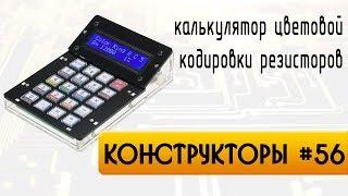 Калькулятор для расчета цветовой кодировки резисторов