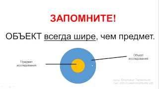 Урок 14. Определяем объект и предмет