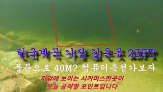 [여름물놀이대비안전]촬영이후 전국최초 CCTV설치 덕풍…