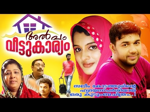 New Release Home Cinema  2016 | ALPAM VEETU KARYAM (അല്പം വീട്ടുകാര്യം) | Latest Home Cinema  2016