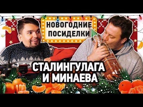 Сталингулаг в гостях у Минаева: главные новости 2019 года