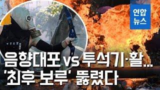 음향대포 vs 투석기…홍콩 시위대