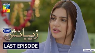 Zebaish | Last Episode | Digitally Powered By Master Paints | HUM TV | Drama | 18 December 2020