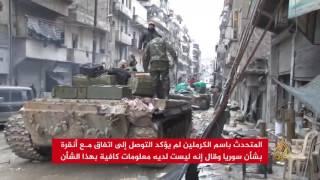 تركيا تعلن وقف النار بسوريا والكرملين لا يؤكد