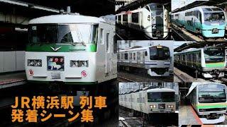 【185系もまだバンバン来る!】JR横浜駅 列車発着シーン集