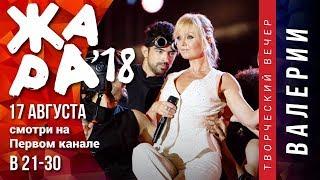 Юбилейный вечер Валерии на Первом канале (Фестиваль «Жара'2018», анонс)