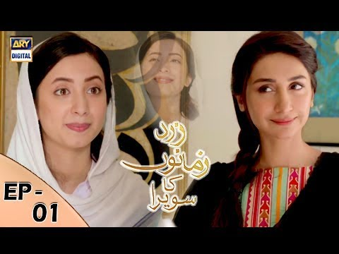 Zard Zamano Ka Sawera - Ep 1 - 2nd Dec 2017 - ARY Digital Dama
