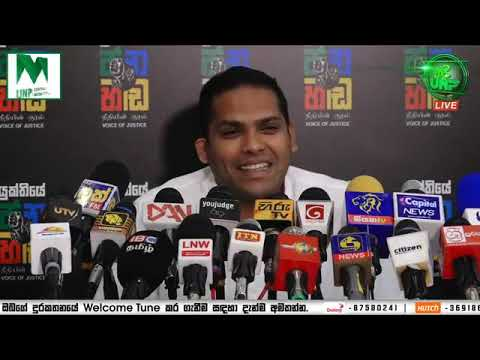 UNP Media Conference: Harin Fernando Apologies
