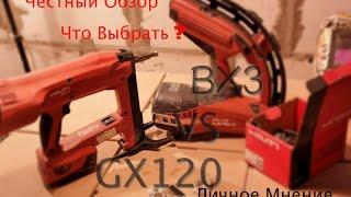 Новинка от HILTI BX3 в сравнении с  GX120 Монтажный пистолет