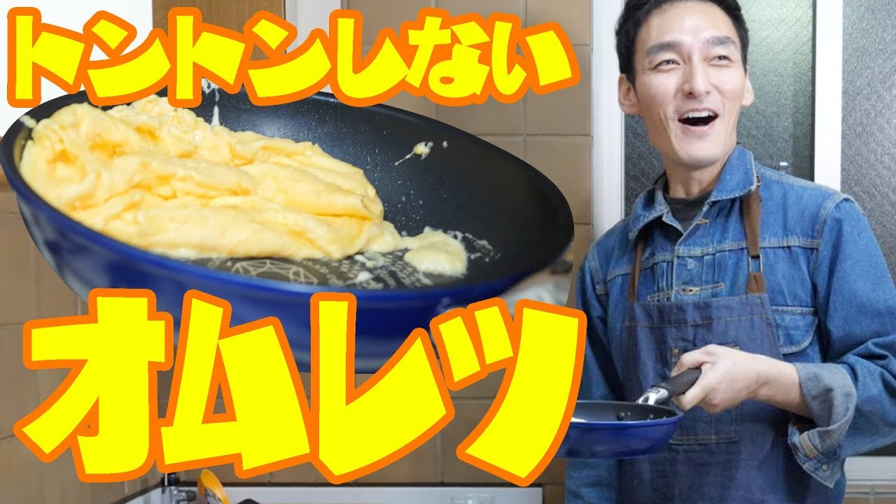 【簡単で超きれい!】フライパンをトントンしなくてもできるオムレツを作ります!