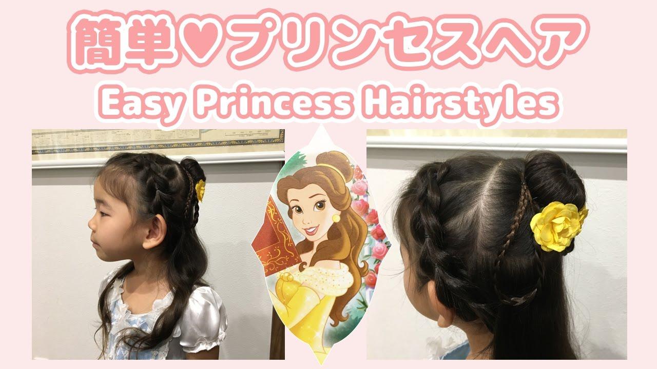 【簡単ヘアアレンジ】 簡単プリンセスヘア ベル の ヘアスタイルの作り方 キッズヘアアレンジ 子供ヘアスタイル☆ Easy Princess  Hairstyles Bell , YouTube